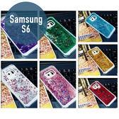 SAMSUNG 三星 S6 桃心沙 流沙殼 保護套 手機殼 手機套 保護殼