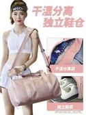 健身包女幹濕分離游泳運動包房小手提輕便短途旅行包行李袋瑜伽包ATF  英賽爾3c專賣店