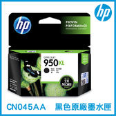 HP 950XL 高容量 黑色 原廠墨水匣 CN045AA 原裝墨水匣 墨水匣 印表機墨水匣