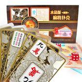水晶麻將撲克牌全塑料迷你旅行麻將紙牌套裝送臺布籌碼幣2個色子    蜜拉貝爾