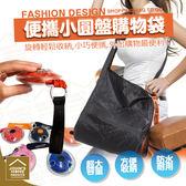 約翰家庭百貨》【YX037】便攜小圓盤環保購物袋 折疊伸縮收納袋 伸縮斜挎環保袋 多色可選