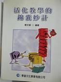 【書寶二手書T9/進修考試_DFD】活化教學的錦囊妙計_蔡文榮