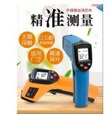 紅外測溫儀工業家用測溫空調出風口溫度計紅外線手持食品溫度測量 嬡孕哺