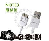 ~EC  ~SAMSUNG Galaxy Note3 USB 3 0 N900 N9000 N9005 充電傳輸線20CM 短線