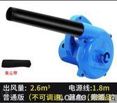 鼓風機 小型 電腦吹風機除塵器大功率吹灰吹塵工具清灰吸塵器家用220v 樂活生活館