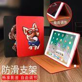 新款ipad保護套蘋果ipadair2軟殼子平板電腦9.7英寸pro皮套全包a1822矽膠防摔a1893 智聯世界