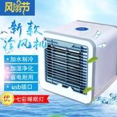 USB冷風機 小型冷風機加水空調扇辦公室台式usb迷你風扇制冷器學生宿舍床上 維多