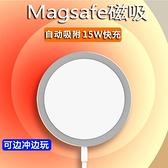 蘋果12磁吸無線充電器MagSafe磁吸式iphone12快充ProMax無限magesafe快速沖電PD頭IP12專用15W配件適用于mini