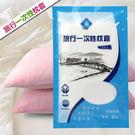《J 精選》出差旅行用免換洗不織布一次性枕頭套