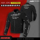 [安信騎士]  BENKIA HDF-JS92 黑 春夏 防摔衣 七件式護具 騎士服 車衣 JS92