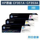 原廠碳粉匣 HP 3彩優惠組 CF351A/CF352A/CF353A/130A /適用 HP Color Laser Jet Pro MFP M176n/Pro MFP M177fw
