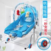 寶寶搖椅 嬰兒搖椅安撫椅帶娃新生兒搖籃床寶寶躺椅兒童【免運直出】