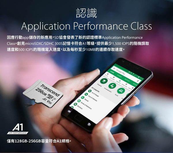 【免運費+贈SD收納盒】創見 256GB 300S microSDXC UHS-I U3 V30 A1 4K 手機記憶卡X1P【內附SD轉卡】