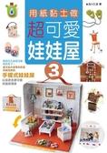 (二手書)用紙黏土做超可愛娃娃屋(3)