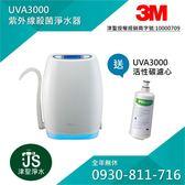 3M UVA3000紫外線殺菌淨水器-升級款【拜託!懇請給小弟我一個服務的機會】【LINE ID:0930-811-716】