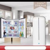 冰箱除臭器 可充電殺菌去異味冰箱保鮮除味除臭劑愛稀奇 EnerFer【潮男街】