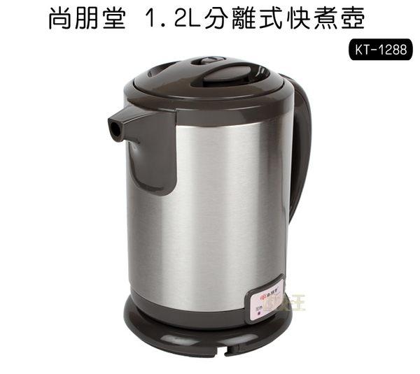 【尚朋堂】1.2L分離式快煮壺 304不鏽鋼 1.2公升 水壺/熱水瓶/電茶壺/泡茶 KT-1288