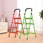 人字梯登高梯加厚室內兩用踏板梯子家用摺疊三四五六步鐵梯  沸點奇跡