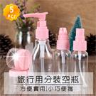 酷品C-122旅行用分裝空瓶(五入) [53084]按壓瓶.面霜罐.噴瓶.乳液瓶
