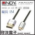 LINDY林帝 鉻系列 極細型 A公 對 D公 HDMI 2.0 連接線(41681) 1M/1米/1公尺