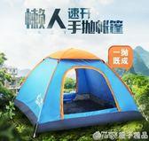 帳帳篷戶外3人-4人全自動家庭加厚防雨野外野營露營2人雙人情侶沙灘QM   橙子精品
