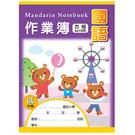 美加美 AE1003 16K國語作業簿(低-方格) 10本/包