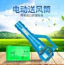 機電動農用第六代農藥多功能高壓噴霧器送風筒  YJT創時代3C館