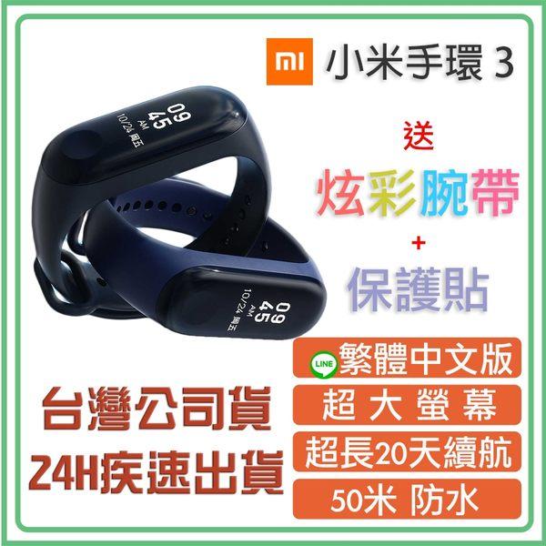 好舖・好物➸ 台灣 震旦 聯強 保固一年 『贈好禮』小米手環3 繁體 智慧穿戴裝置