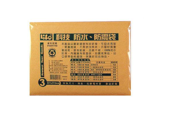 徠福LIFE撕不破防水防震袋(A4尺寸適用/1個裝) [NO.3]
