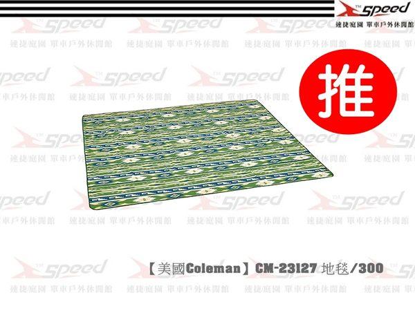 【速捷戶外露營】美國Coleman CM-23127 地毯/300 地墊 防潮墊 露營用地墊