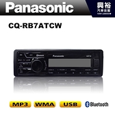 【Panasonic】CQ-RB7ATCW 前置USB/FM收音機/USB/藍牙/MP3/WMA 無碟主機*45WX4 公司貨