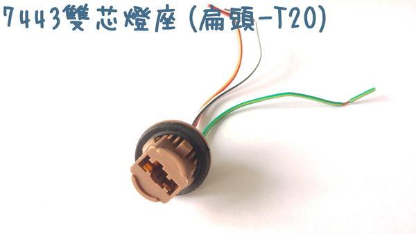 「炫光LED」 7443燈座 T20座 燈泡座 轉換座 雙芯燈座 轉接座 12V座 7443轉接座 汽機車LED燈泡座