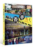 (二手書)瘋玩香港Follow Me:正港港仔道地路線大公開