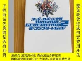 二手書博民逛書店超級機器人大戰OG2罕見完全攻略本 コンプリートガイド 日文原版Y272349