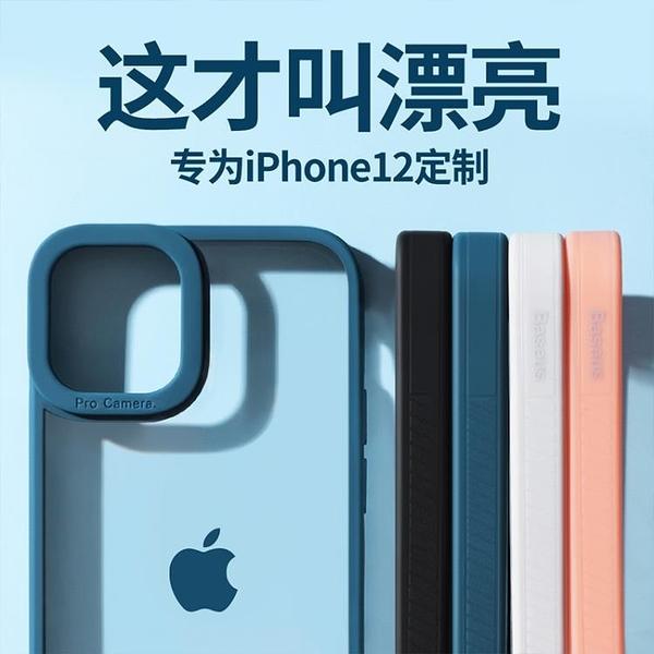 蘋果手機殼iPhone12手機殼蘋果12promax全包12pro防摔硅膠12透明iphone 美物居家 免運