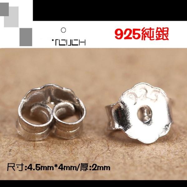 銀鏡DIY S925純銀材料配件/DIY穿式後扣/耳扣/耳塞4.5mm~適合自已手作做耳環(非316白鋼or合金)