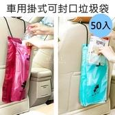 車用掛式可封口垃圾袋 50入 不挑色 車用垃圾袋 拋棄式 塑膠袋