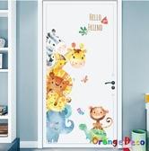 壁貼【橘果設計】hello 朋友 DIY組合壁貼 牆貼 壁紙 室內設計 裝潢 無痕壁貼 佈置