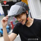 安全帽通用摩托車頭盔男女防曬輕便電動電瓶夏天全盔防紫外線 千千女鞋