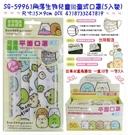 小花花日本精品角落生物兒童用拋棄式口罩一盒50片不織布口罩兒童大人皆可現貨 直購