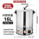 電熱開水桶不銹鋼燒水桶保溫桶大容量商用熱水桶茶水食堂熱湯月子 220V 樂活生活館