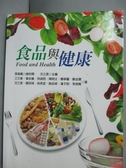 【書寶二手書T5/大學商學_XCK】食品與健康_李錦楓