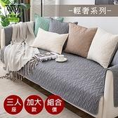【好物良品】輕奢柔膚刺繡沙發墊組-輕奢系列-三人座組(多款任選)波紋灰色-三人座