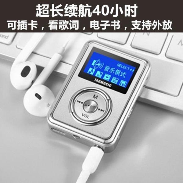 MP3學生MP3播放機迷你有屏可插卡MP4小音樂隨身聽外放電子書歌詞錄音 DF  艾維朵