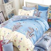 《跳跳龍》百貨專櫃精品雙人薄床包被套四件組 100%MIT台製舒柔棉-(5*6.2尺)