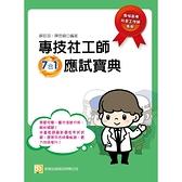 專技社工師7合1應試寶典(6版)