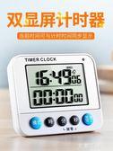 廚房定時器提醒器學生學習靜音電子秒表番茄鐘鬧鐘記時器倒計時器QM『艾麗花園』
