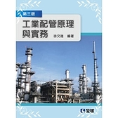 工業配管原理與實務(3版)