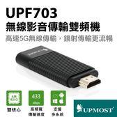 UPMOST 登昌恆 UPF703 無線影音傳輸棒 雙頻版 支援Wi-Fi 5G傳輸速度提升近3倍!!!!