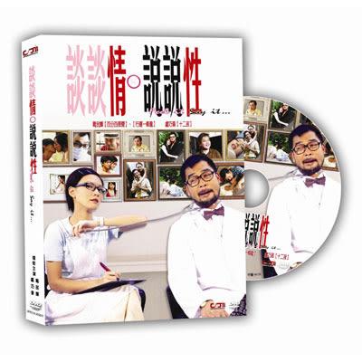 談談情說說性DVD 葛民輝/盧巧音